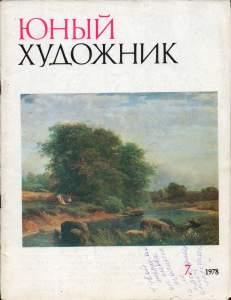 Юный художник 1978 №07