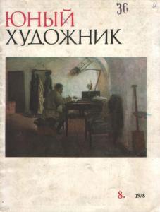 Юный художник 1978 №08