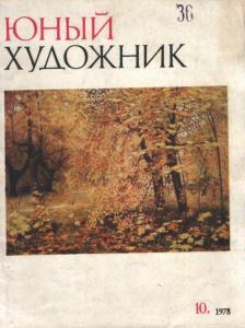 Юный художник 1978 №10