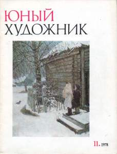 Юный художник 1978 №11