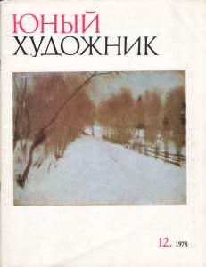Юный художник 1978 №12