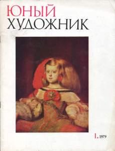 Юный художник 1979 №01