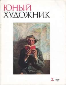 Юный художник 1979 №02