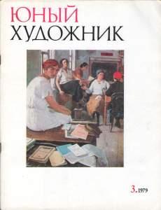 Юный художник 1979 №03