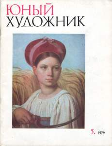 Юный художник 1979 №05