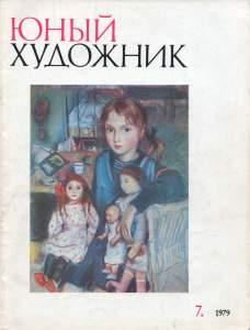 Юный художник 1979 №07