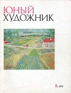 Юный художник 1979 №08