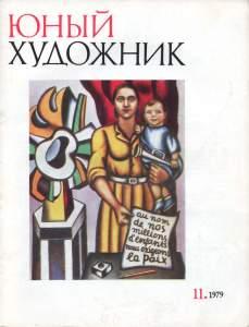 Юный художник 1979 №11
