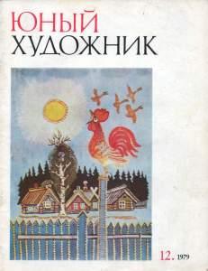 Юный художник 1979 №12