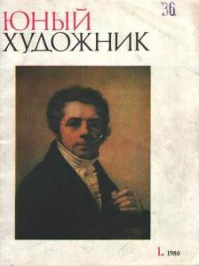Юный художник 1980 №01
