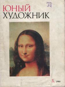 Юный художник 1980 №03