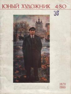 Юный художник 1980 №04