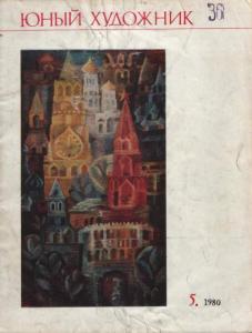 Юный художник 1980 №05