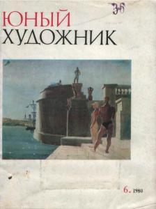 Юный художник 1980 №06