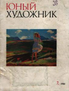 Юный художник 1980 №07