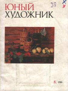 Юный художник 1980 №08