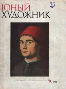 Юный художник 1980 №09