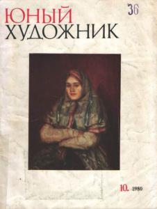 Юный художник 1980 №10