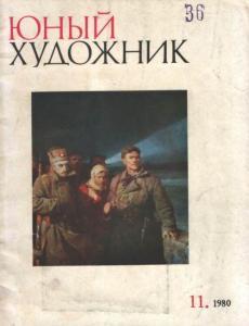 Юный художник 1980 №11