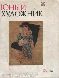 Юный художник 1980 №12
