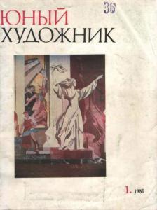Юный художник 1981 №01