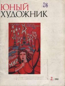 Юный художник 1981 №02
