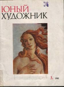 Юный художник 1981 №03