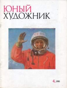 Юный художник 1981 №04