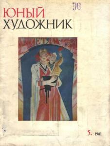 Юный художник 1981 №05