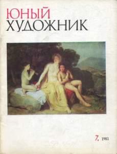 Юный художник 1981 №07
