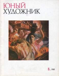 Юный художник 1981 №08