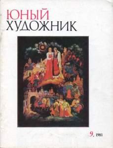 Юный художник 1981 №09