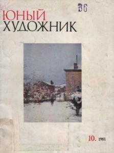 Юный художник 1981 №10
