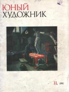 Юный художник 1981 №11