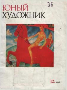 Юный художник 1981 №12