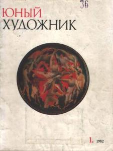 Юный художник 1982 №01