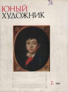 Юный художник 1982 №02