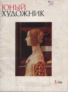 Юный художник 1982 №03