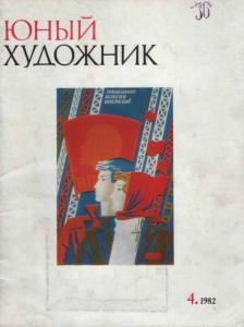 Юный художник 1982 №04