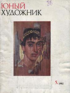 Юный художник 1982 №05