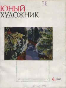 Юный художник 1982 №06