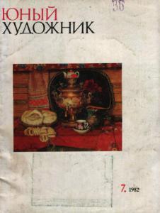 Юный художник 1982 №07