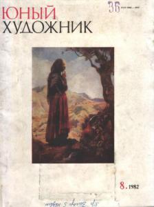 Юный художник 1982 №08