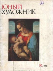 Юный художник 1982 №10