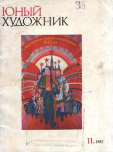 Юный художник 1982 №11