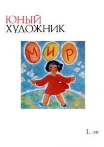 Юный художник 1983 №01