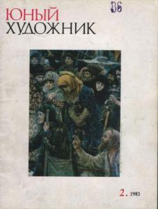 Юный художник 1983 №02
