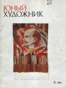 Юный художник 1983 №04