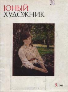 Юный художник 1983 №05