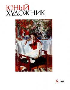 Юный художник 1983 №06